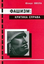 Книга Фашизм: критика справа