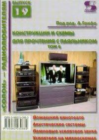 Книга Конструкции и схемы для прочтения с паяльником - 4