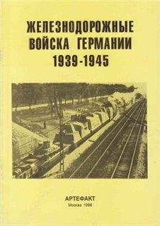 Книга Железнодорожные войска Германии 1939-1945