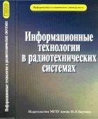 Книга Информационные технологии в радиотехнических системах