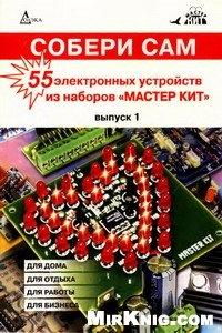 """Книга Собери сам. 55 электронных устройств из наборов """"Мастер-Кит"""". Выпуск 1"""