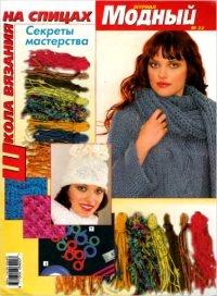 Журнал (22) Журнал модный. Школа вязания на спицах