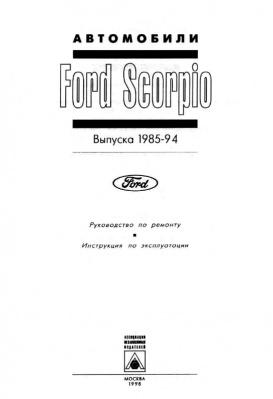 Книга Ford Scorpio 85-94