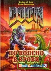 Книга По колено в крови DOOM-1