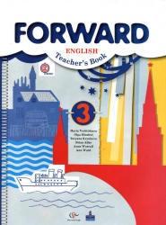 Книга Английский язык, 3 класс, Forward, Пособие для учителя, Вербицкая М.В., Миндрул Т.А., 2013