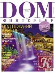 Книга Дом & интерьер № 3 март 2015