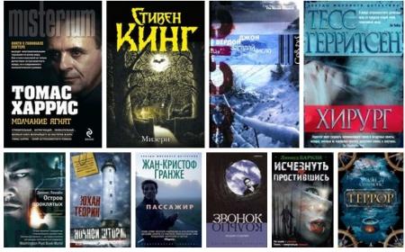 Книга 10 книг для любителей пощекотать нервы
