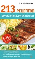 Книга А. А. Синельникова  - 213 рецептов вкусных блюд для аллергиков  (2014)