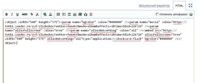 ЯФ_альбом_слайдшоу_код_HTML ред.jpg