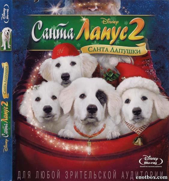 Санта Лапус 2: Санта лапушки / Santa Paws 2: The Santa Pups (2012/BDRip/HDRip)