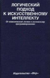 Литература о ИИ и ИР 0_eb42c_9a4f9453_orig
