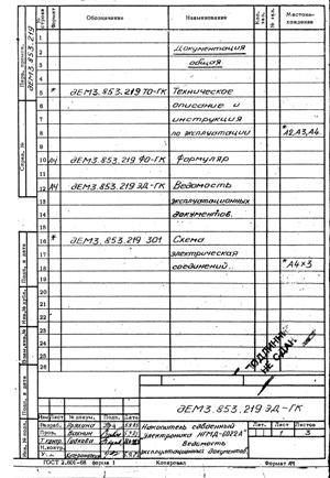 6022 - Документация, схемы и не только на НГМД-6022. 0_f5852_257669cc_orig