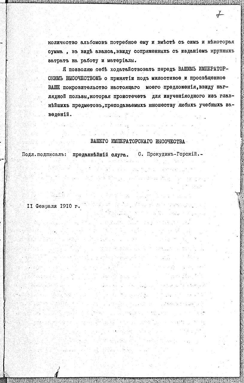 1910 Проект издания альбомов3.jpg