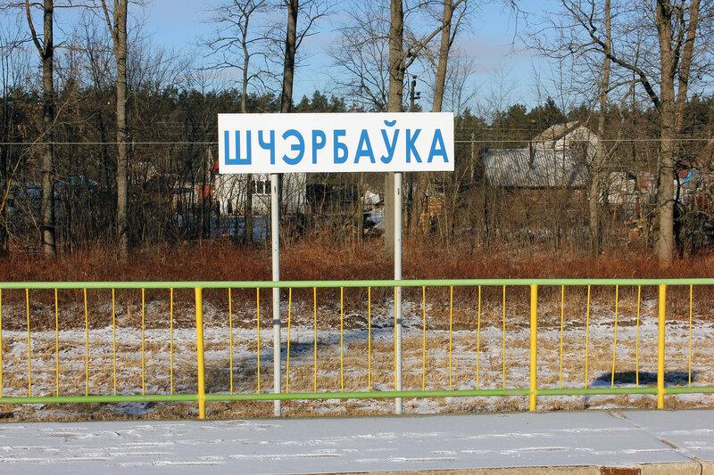 Платформа Щербовка, табличка