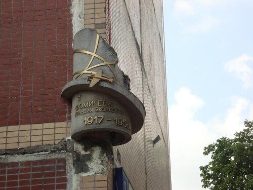 Тушино. Мемориал К.Я.Фомичевой (1)