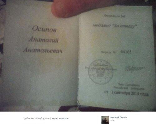 медалист Осипов_8 омсбр(г)_2.jpg