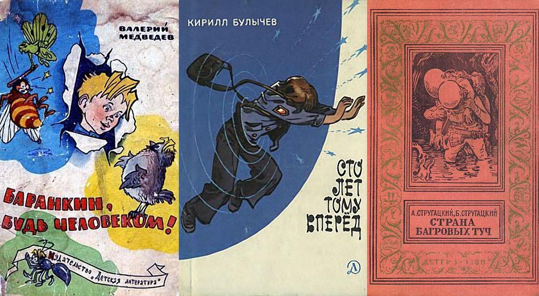 Понедельник начинается в субботу в иллюстрациях Евгения Мигунова