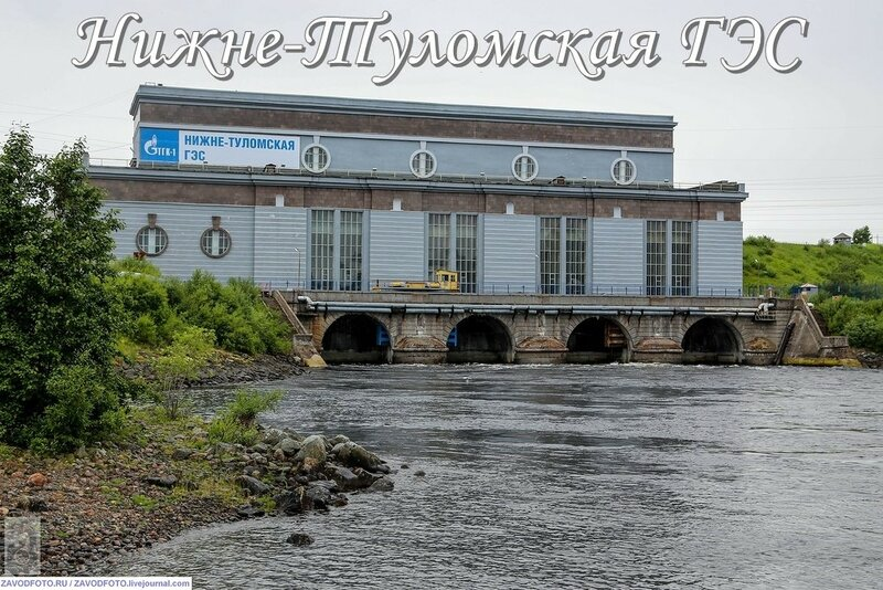 Нижне-Туломская ГЭС.jpg