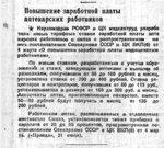 Зарплата аптекарей. 1935 г..JPG