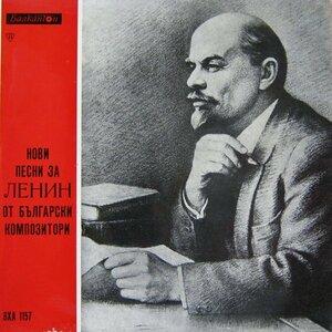 Новые песни о Ленине болгарских композиторов [Балкантон, BXA 1157]