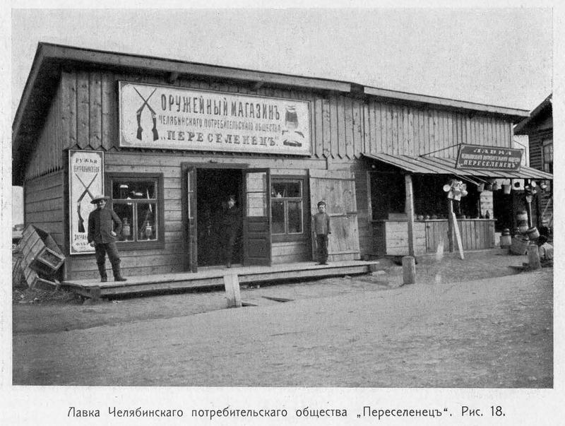 Лавка Челябинского потребительского общества. 1908г.