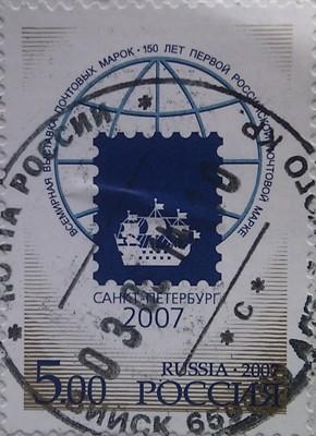 2007 всемир выставка почт марок 5