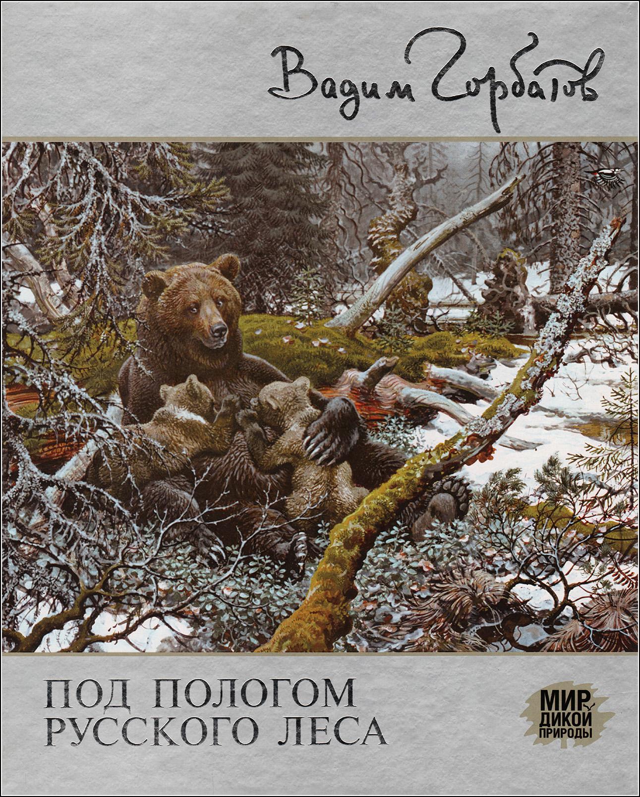 Вадим Горбатов, Под пологом русского леса