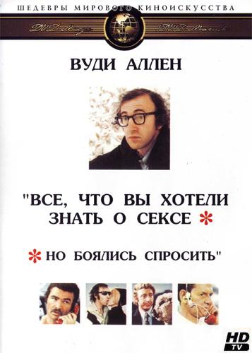 ���, ��� �� ������ ����� � �����, �� ������� �������� (1972) DVDRip