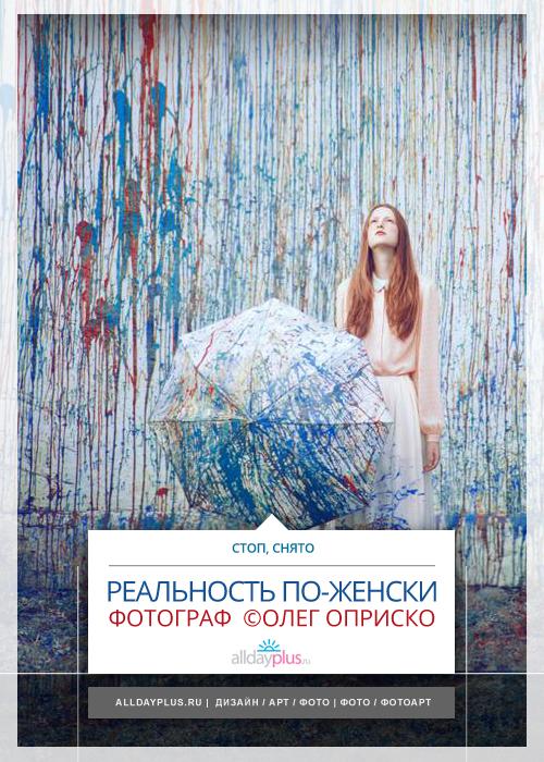 Причудливая реальность в фотоработах Олега Оприско / Oleg Oprisco