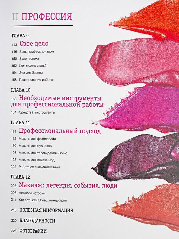 бобби-браун-макияж-для-новичков-и-профессионалов-отзыв-рецензия3.jpg