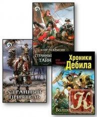 Книга Книга Чекрыгин Егор - 13 книг