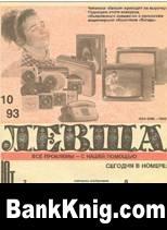 Журнал «Левша», 1993, №10