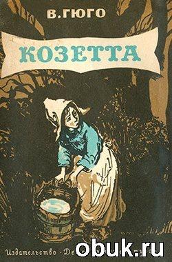 Журнал Козетта - В. Гюго