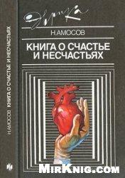 Книга о счастье и несчастьях: Дневник с воспоминаниями и отступлениями. Кн. 2