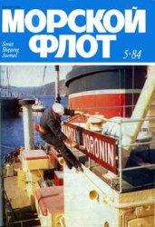 Журнал Морской флот №5 1984