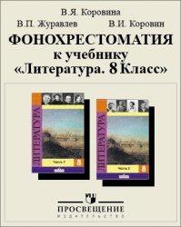 Аудиокнига Фонохрестоматия к учебнику «Литература. 8 класс»