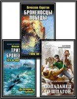 Книга Коротин Вячеслав - Собрание сочинений (4 книги) fb2, rtf 19Мб