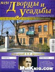 Журнал Дворцы и усадьбы №154 - Дом-музей В.К.Арсеньева