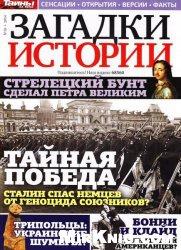 Журнал Загадки истории №18 2014