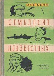 Книга Семьдесят неизвестных