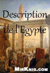 Книга Description de l'Egypte, ou, Recueil des observations et des recherches qui ont été faites en Egypte pendant l'expédition de l'armée française. Planches : Etat Moderne.