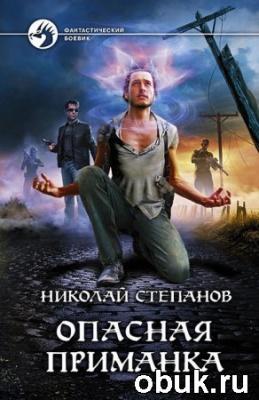 Книга Николай Степанов. Опасная приманка