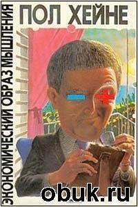 Книга Экономический образ мышления