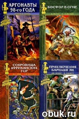 Книга Искатели приключений в 23 книгах (fb2)