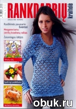 Журнал Rankdarbiu kraitele № 3 2010