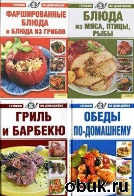 """Книга Серия книг """"Готовим по-домашнему"""" (8 книг)"""