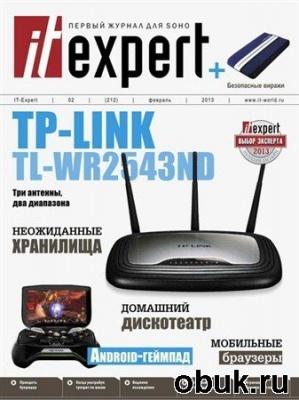 Журнал IT Expert №2 (февраль 2013)