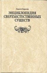 Книга Энциклопедия сверхъестественных существ