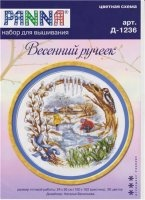 Журнал Panna Д-1236 Весенний ручеек jpg 81,5Мб