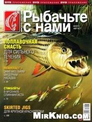 Журнал Рыбачьте с нами № 8 2013